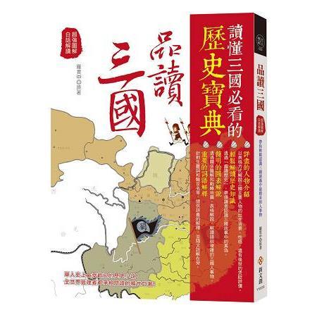 品讀三國:超強圖解+白話解讀【精彩好讀版】