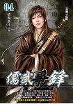 儒武爭鋒(04)