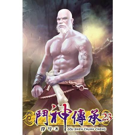 鬥神傳承23