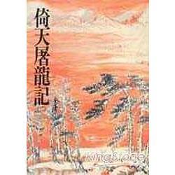 倚天屠龍記(二)(平17)
