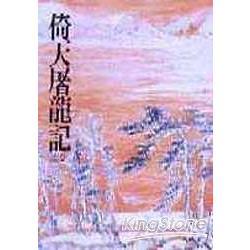 倚天屠龍記(三)(平18)