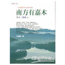 南方有嘉木-茶的小說