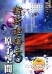衛斯理傳奇^(11^)原子空間