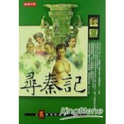 尋秦記(二)