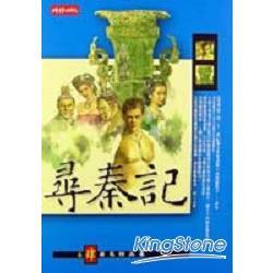 尋秦記(四)