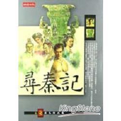 尋秦記(七)