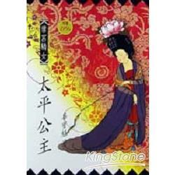 唐宮驕女-太平公主