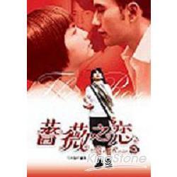 薔薇之戀(小說)