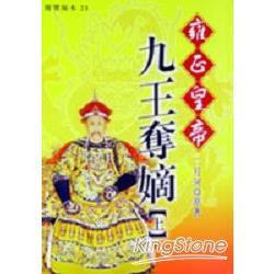 雍正皇帝-九王奪嫡(上)