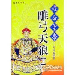 雍正皇帝-雕弓天狼(下)