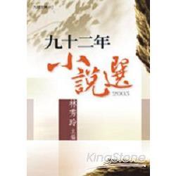 九十二年小說選