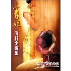 菁姐:琦君小說集