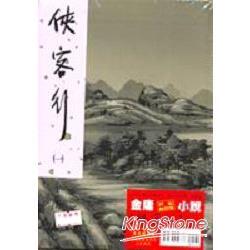 俠客行(全二冊)世紀新修版