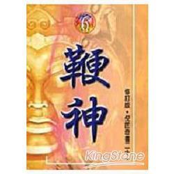倪匡奇書21(6)鞭神(修定版)