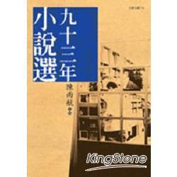 九十三年小說選