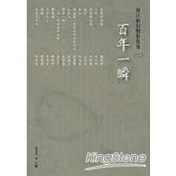 百年一瞬:倪匡科幻獎作品集(二)