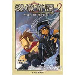 邊境奇譚02多瑪的黑騎士