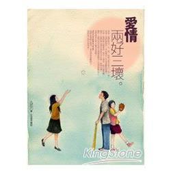 愛情,兩好三壞(新版)