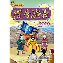 隋唐演義(2)瓦崗稱王(附VCD)