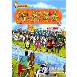 隋唐演義(3)西魏立國(附VCD)