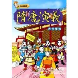 隋唐演義(4)太宗即位(附VCD)