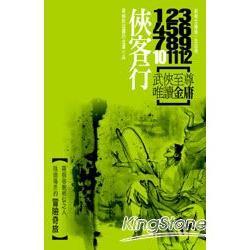 俠客行(共4冊)新修文庫版不分售