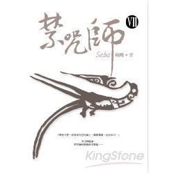 禁咒師7(完)
