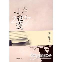 九十六年小說選