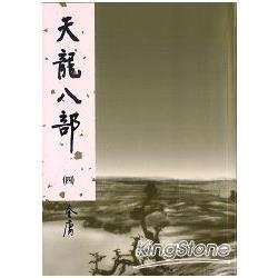 天龍八部(四)新修版