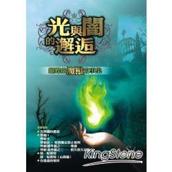 光與闇的邂逅 : 蝴蝶的魔獸故事集