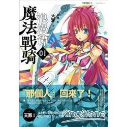 魔法戰騎浪漫譚(01)