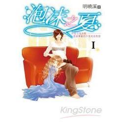泡沫之夏(01)