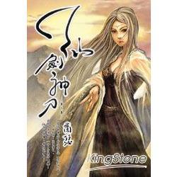 仙劍神刀(7)