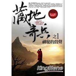 藏地奇兵1:神秘的鼓聲