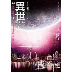 異世遊5-遁能.新世界(完)