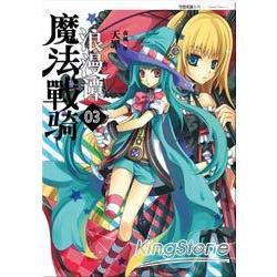 魔法戰騎浪漫譚(03)