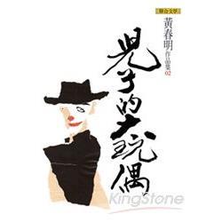 兒子的大玩偶(黃春明作品集2)軟精裝