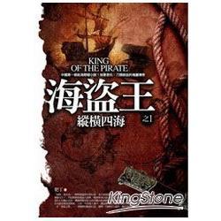 海盜王(1)縱橫四海
