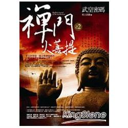 禪門火菩提. Budhist legend of the mysterious /