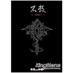 不殺(04)(精裝版)