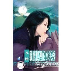 獵鷹懷裡的水芙蓉~冤家鬥冤家之五《限》