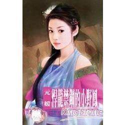 悍龍禁錮的小野鳳~冤家鬥冤家之七《限》
