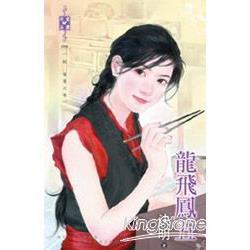 龍飛鳳五~妖 饕餮之卷