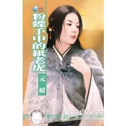 粉蝶手中的紙老虎~冤家鬥冤家之三《限》