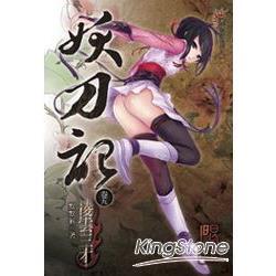 妖刀記09(限)