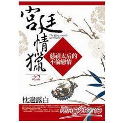 宮廷情獵.2 枕邊露白 : 慈禧太后的不倫戀情 = The Qing court