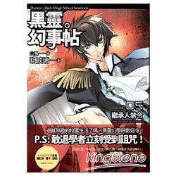 黑靈幻事帖(05)繼承人禁令