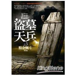 盜墓天兵.3 :點金倒斗 = The mystery to tomb raider /
