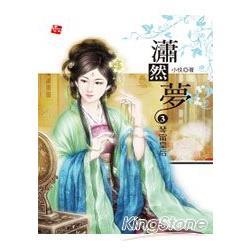 瀟然夢(3)琴甯皇后