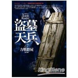 盜墓天兵.7 力戰群屍 = The mystery to tomb raider /